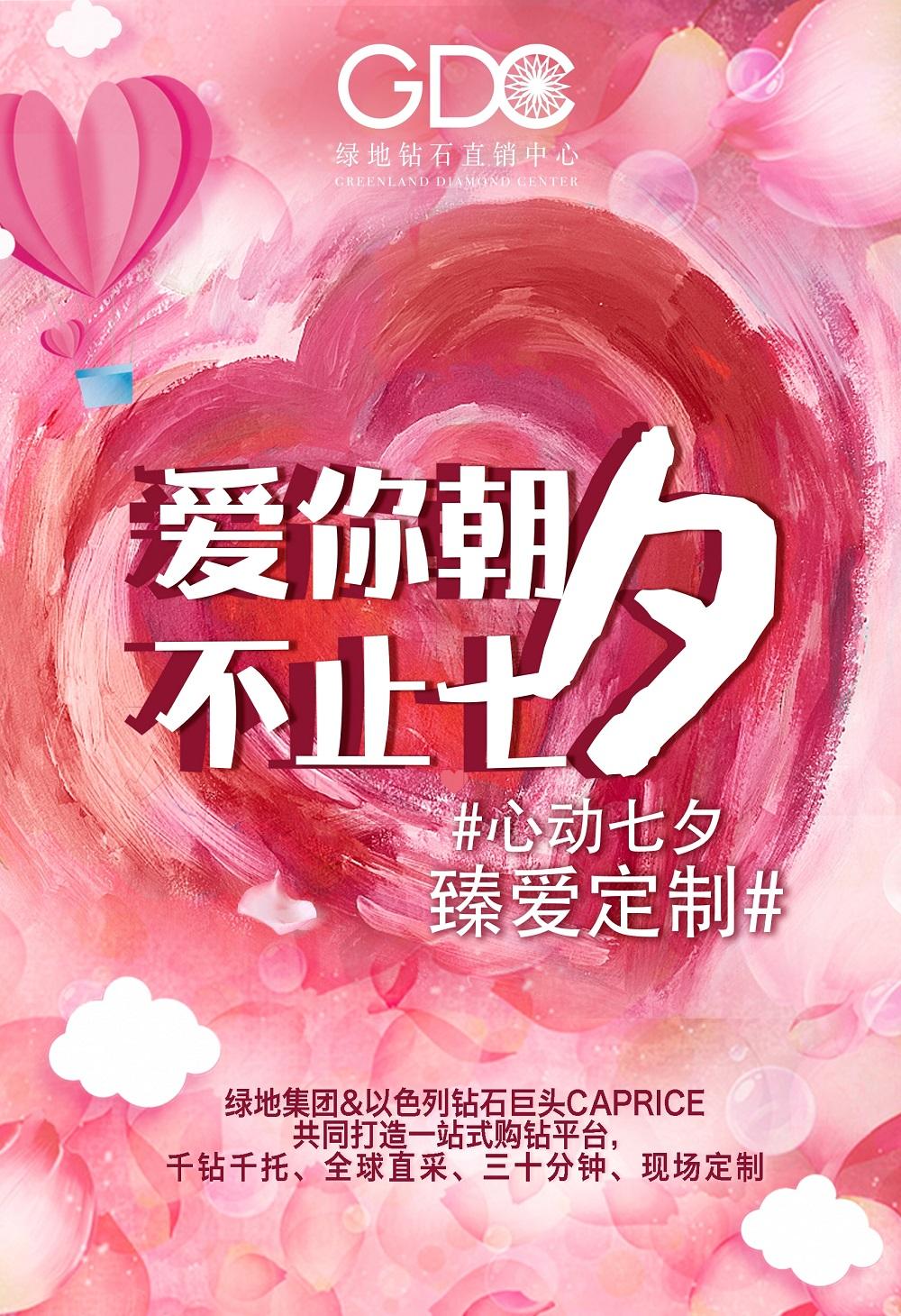 心动七夕 臻爱定制,绿地钻石直销中心演绎非凡心动时