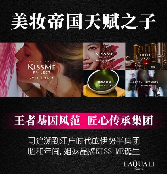 日本洛寇立被国际时尚护肤领域奉为——美妆帝国之子