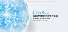 """打破传统初抗衰领域局限 CTAR™system实现健康""""水氧肌"""""""
