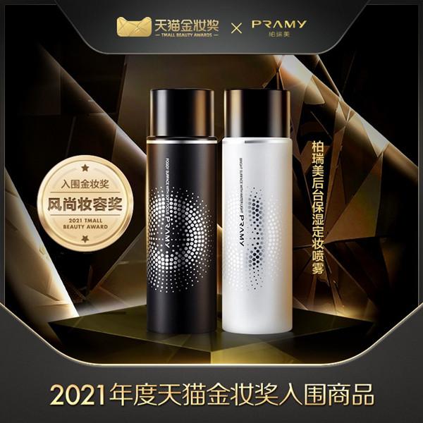 2021天猫金妆奖揭榜,新锐美妆品牌柏瑞美惊艳亮相