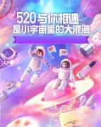 大牌定制礼盒、摩登天空I.M.O.限定拼图,京东520表白节多
