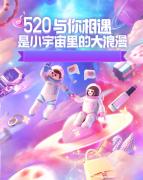 """京东时尚居家520表白节上线选礼""""攻略"""",直男照着买不"""