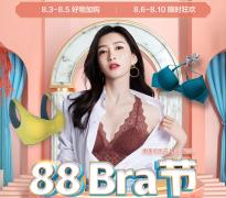 甄选舒适悦己好内衣 京东88Bra节为女性乳腺健康发声