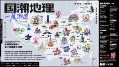 《国潮地理》深挖中国品牌故事,天猫国潮持续激活中国